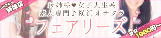 オナクラ フェアリーズ横浜発20分1980円激安手コキ