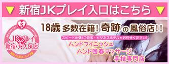 オナクラJKプレイ新宿・大久保・新大久保店